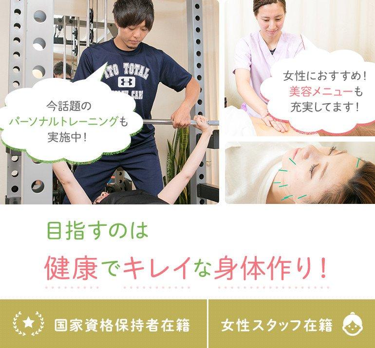目指すのは健康できれいな体作り!国家資格保持者在籍 ⼥性スタッフ在籍
