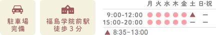 駐車場完備 福島学院前駅徒歩3分 営業時間 9:00-12:00 15:00-20:00 土曜日 9:00-14:00